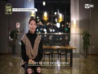 [3회] '지우 영상 진짜 많이 봤어!' 청하가 츄의 팬이 된 이유는?!