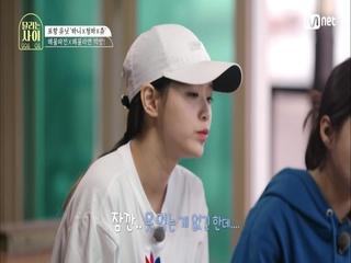 [3회] '못 먹는 게 없긴 한데…' 츄를 흠칫하게 만든 비빔밥 재료는 바로?!
