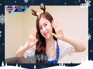 'MCD Christmas Wishes' 오마이걸(OH MY GIRL)