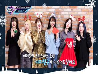 'MCD Christmas Wishes' 여자친구(GFRIEND)