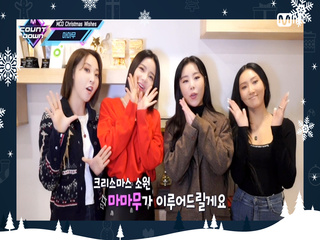 'MCD Christmas Wishes' 마마무(MAMAMOO)