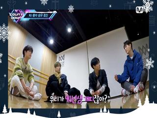 'Christmas Special' 개네(아스트로 MJ·펜타곤 홍석·VICTON 승우·온앤오프 효진)의 특별한 만남!