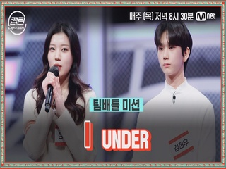 [6회] UNDER 김현우, 성혜린 - I @팀배틀 미션
