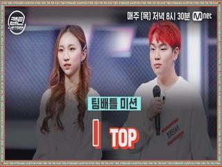 [6회] TOP 윤민서, 최민서 - I @팀배틀 미션