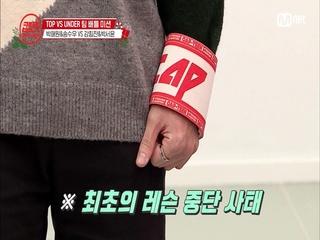 [6회] 초유의 레슨 거부 사태! 서윤이의 계속되는 연습부진에 모두가 멘붕