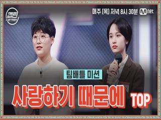 [6회] TOP 박해원, 송수우 - 사랑하기 때문에 @팀배틀 미션