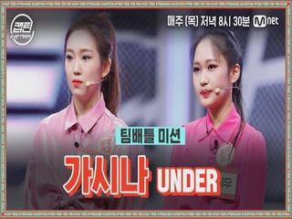 [6회] UNDER 김나영, 윤지우 - 가시나 @팀배틀 미션