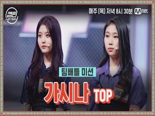 [6회] TOP 오서현, 이다현 - 가시나 @팀배틀 미션