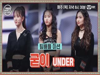 [6회] UNDER 김형신, 박혜림, 조세빈 - 굳이 @팀배틀 미션