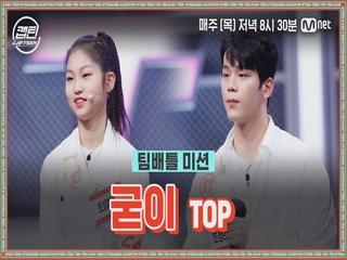 [6회] TOP 조성호, 최예은 - 굳이 @팀배틀 미션