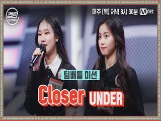 [6회] UNDER 남유주, 박경현 - Closer @팀배틀 미션