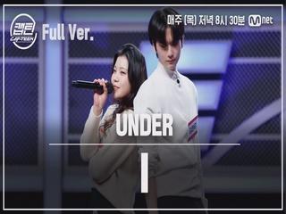 [6회/풀버전] UNDER 김현우, 성혜린 - I @팀배틀 미션