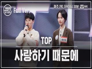 [6회/풀버전] TOP 박해원, 송수우 - 사랑하기 때문에 @팀배틀 미션