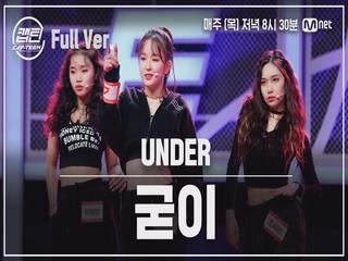 [6회/풀버전] UNDER 김형신, 박혜림, 조세빈 - 굳이 @팀배틀 미션