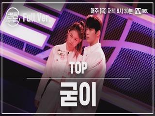 [6회/풀버전] TOP 조성호, 최예은 - 굳이 @팀배틀 미션