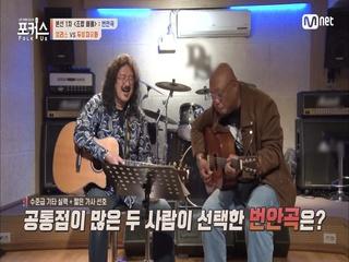 [6회] '무대를 씹어먹어버리는 기타 실력♨' 두발자유화(김마스타&사토 유키에)ㅣ♬ 물레방아 인생 (원곡  조영남)