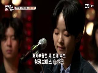 [6회] '청정보이스' 송효정ㅣ♬ 나비 (송효정 자작곡) @패자부활전