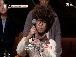 [6회] '압도적인 존재감' 한국인ㅣ♬ 헤어지는중 (한국인 자작곡) @패자부활전