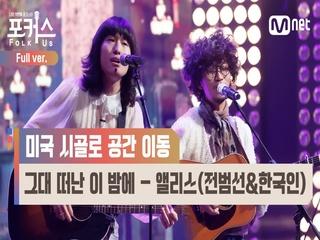 [풀버전] ♬ 그대 떠난 이 밤에 - 앨리스(전범선&한국인) (원곡  옥슨80) @본선 Full ver.