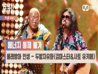 [풀버전] ♬ 물레방아 인생 - 두발자유화(김마스타&사토 유키에) (원곡  조영남) @본선 Full ver.