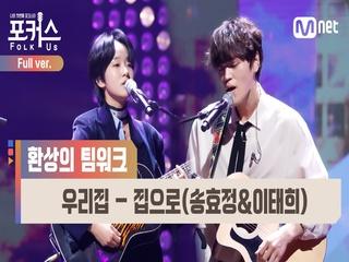 [풀버전] ♬ 우리집 - 집으로(송효정&이태희) (원곡  2PM) @본선 Full ver.
