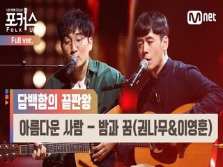 [풀버전] ♬ 아름다운 사람 - 밤과 꿈(권나무&이영훈) (원곡  김민기) @본선 Full ver.