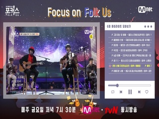 [포커스] Focus On Folk Us #6
