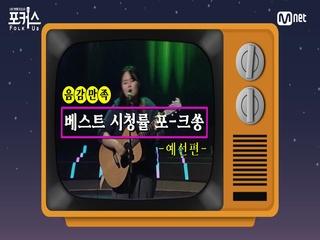 [포커스] 베스트 시청률 포-크쏭   예선편