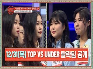 [캡틴/7회선공개] ′TOP 중의 TOP′ 탄성이 절로 나오는 주예진 권연우의 Closer l 목요일 저녁 8시 30분 Mnet
