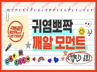 [캡틴] EP.6 귀염뽀짝 깨알 모먼트.ZIP l 목요일 저녁 8시 30분 Mnet