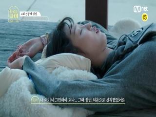 [최종회/선공개] '나 여기서 그만해야 되나...' 달리기 우등생 유아의 위기