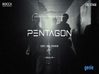 [CONTOUR : BACKSTAGE] '펜타곤' TEAESR