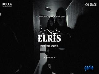 [CONTOUR : BACKSTAGE] '엘리스 (ELRIS)' TEAESR