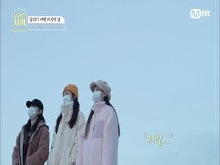 [최종회] '구름 사이로 꾸역꾸역(?)' 하니X청하X츄의 뜻깊은 해맞이