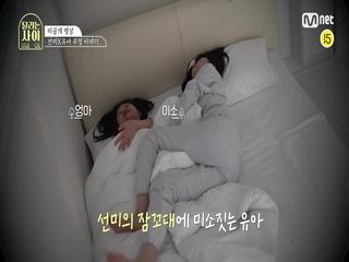 [미공개 영상] '힝..나 진짜 왜그랬지??' 유아를 엄마 미소 짓게 한 선미의 과감한 잠꼬대