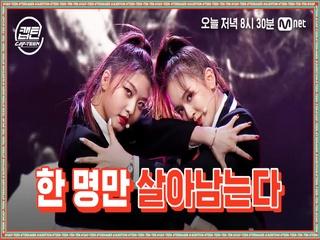 [캡틴/7회선공개] '역대급 1:1 매치' 김형신 VS 오서현 Monster 막상막하 라이벌 미션의 결과는? l 오늘 저녁 8시 30분 Mnet