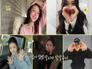 [미공개 영상] '즐거웠어 안녕' 달달구리가 전하는 마지막 인사