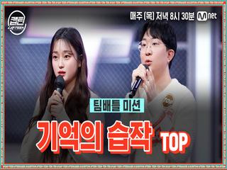 [7회] TOP 유다원, 전정인 - 기억의 습작 @팀배틀 미션