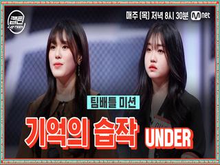 [7회] UNDER 이서빈, 이유빈 - 기억의 습작 @팀배틀 미션