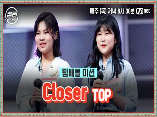[7회] TOP 권연우, 주예진 - Closer @팀배틀 미션