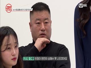 [7회] 추가합격 초유의 거부사태! 김한별 아빠의 속마음은?