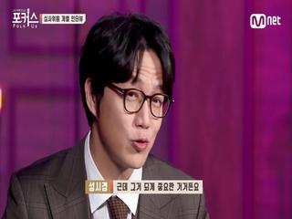 [포터뷰] 본선 <조합 배틀>이 끝나고ㅣ성시경 심사위원