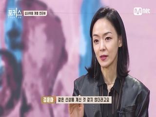 [포터뷰] 본선 <조합 배틀>이 끝나고ㅣ김윤아 심사위원