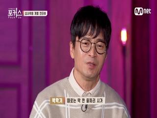 [포터뷰] 본선 <조합 배틀>이 끝나고ㅣ박학기 심사위원