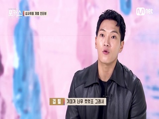 [포터뷰] 본선 <조합 배틀>이 끝나고ㅣ김필 심사위원