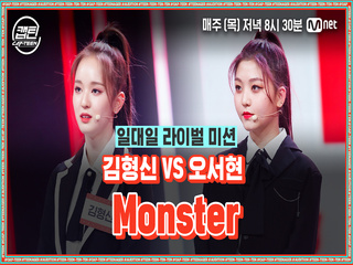 [7회] 김형신 VS 오서현 - Monster @일대일 라이벌 미션