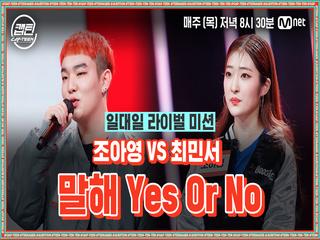 [7회] 조아영 VS 최민서 - 말해 Yes Or No @일대일 라이벌 미션