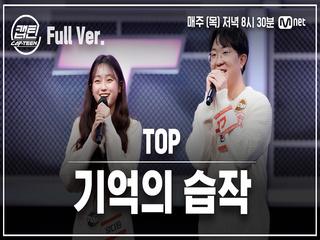 [7회/풀버전] TOP 유다원, 전정인 - 기억의 습작 @팀배틀 미션
