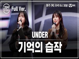 [7회/풀버전] UNDER 이서빈, 이유빈 - 기억의 습작 @팀배틀 미션
