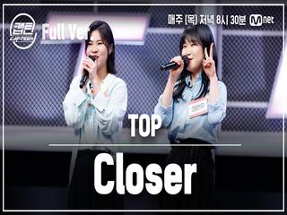 [7회/풀버전] TOP 권연우, 주예진 - Closer @팀배틀 미션